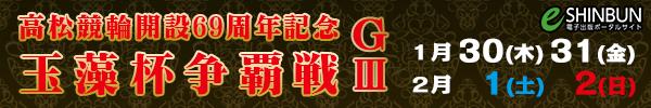 20200129181627359_keirin_600x100.png
